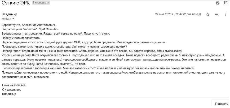 Владимир Отзыв табл-3.jpg