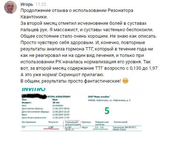От Игоря.jpg