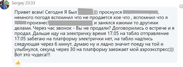 Сергей - Отзыв.jpg