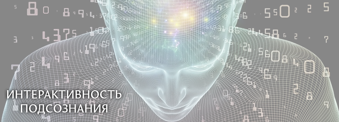 интерактивность подсознания