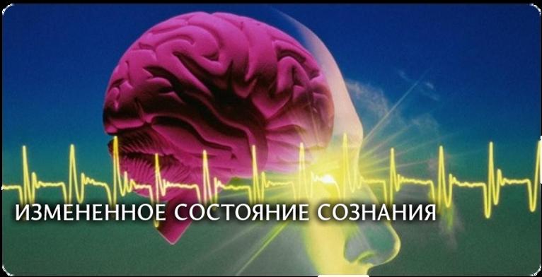 измененное сознание