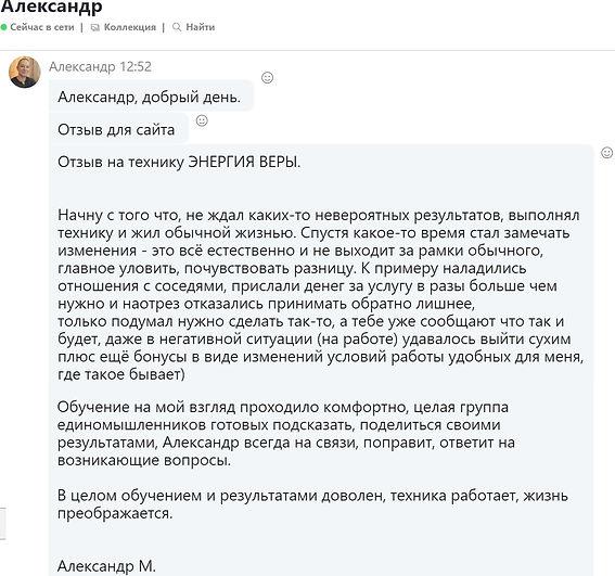 Александр М.jpg