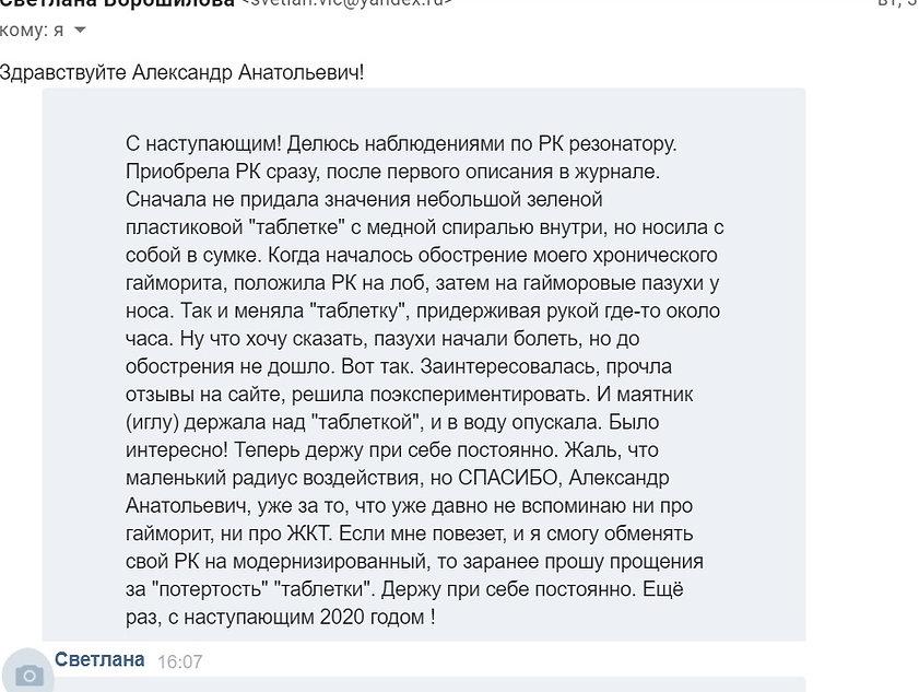 От Светланы Ворошиловой.jpg