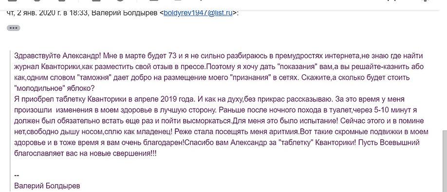 От Валеия Болдырева.jpg