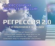 КНОПКа регрессии.jpg