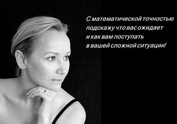 Юля Фото с текстом.jpg