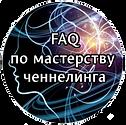 FAQ ченнел.png