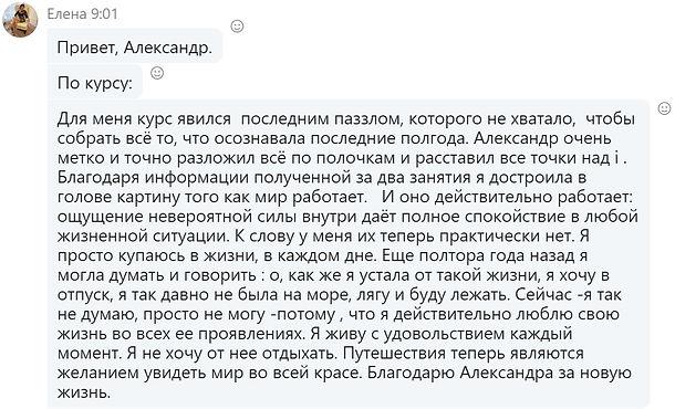 ЛЕНА БАРТОШ2 - Отзыв.jpg
