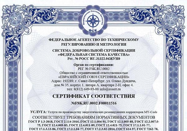 Сертификат соответствия 2.2.jpg