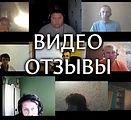 Видео-отзывы участников обучения квантоники