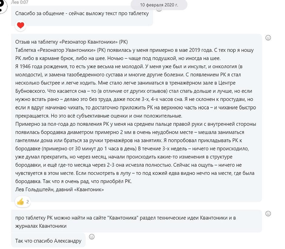 Лев Гольдштейн Отзыв табл-3.jpg