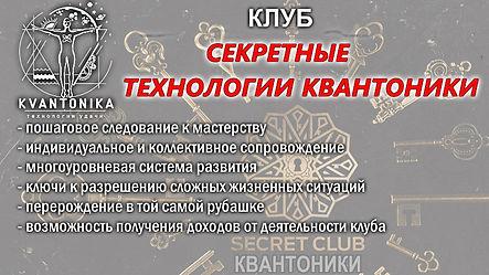 БАННЕР КЛУБА 2.jpg