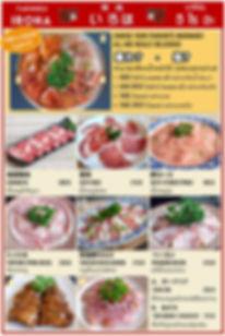007 - 2018 Pork Menu V1.jpg