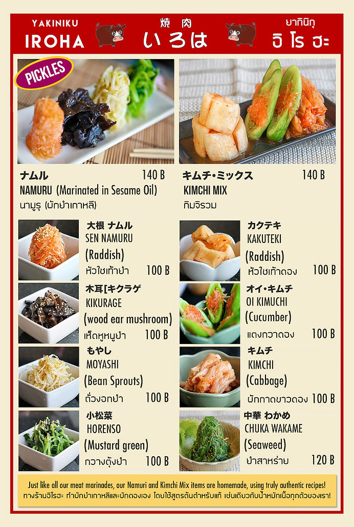 012 - 2018 Pickle Menu.jpg