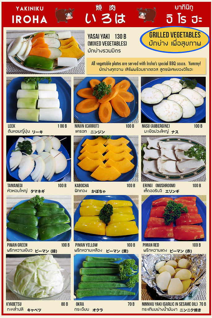 010 - 2018 Grilled Veg Menu.jpg