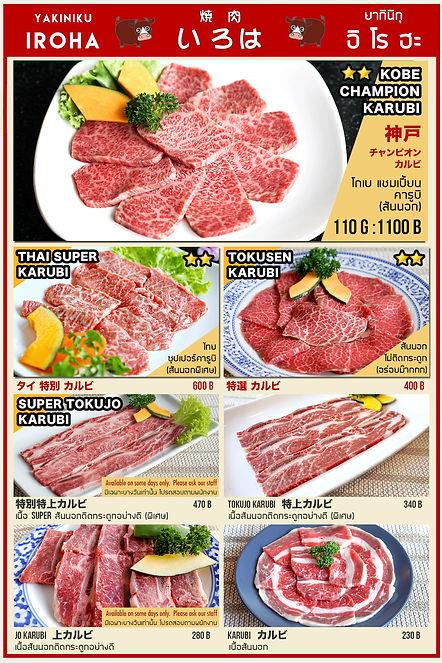 004 - 2018 KOBE KARUBI Menu.jpg