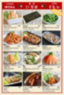 001 - 2018 Appetizer Menu.jpg