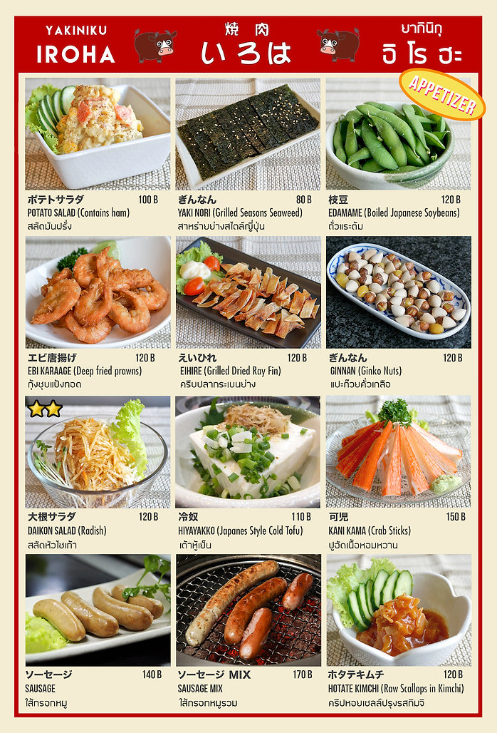 001 - 2018 Appetizer Menu.jpg