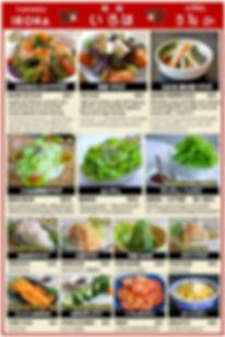 011 - 2018 Salad Menu.jpg