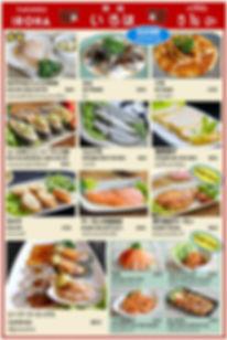 009 - 2018 Seafood Menu Final.jpg