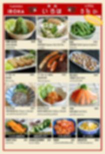 001 - Appetizer Menu Covid.jpg