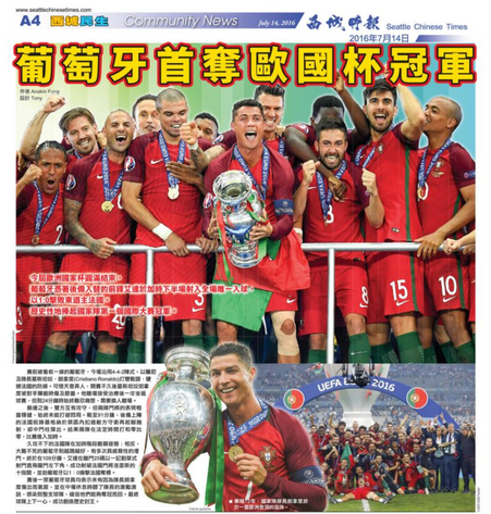 Portugal won its first Euro title