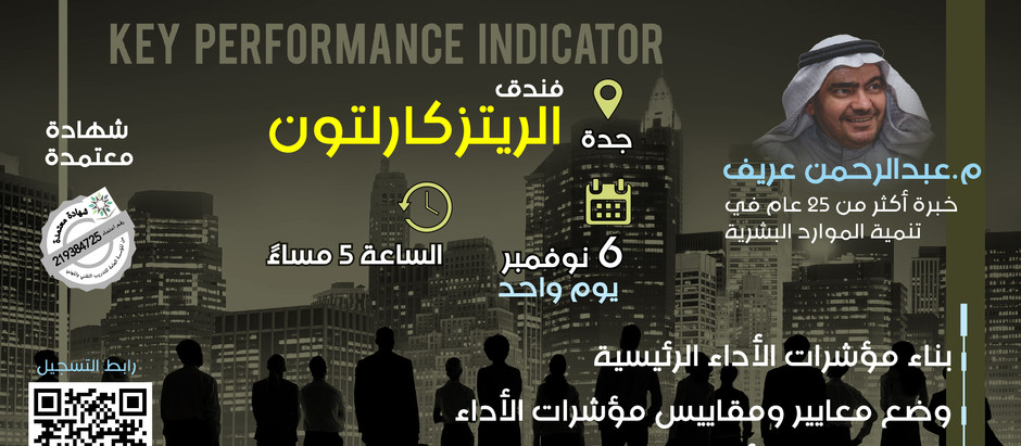 بناء مؤشرات ومعايير الأداء الرئيسية