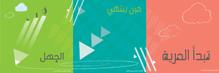 الاحرف العربية