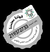 ختم رقم اعتماد الأمن والسلامة-01-01.png
