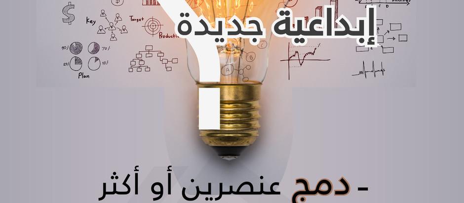 كيف تولد أفكار إبداعية جديدة ؟