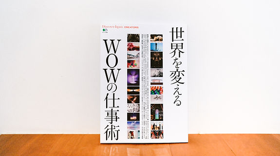 DJ_WOWの仕事術_original.jpg