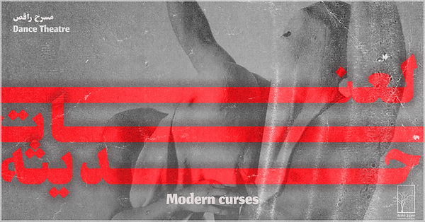 modern-curses-fb.jpg