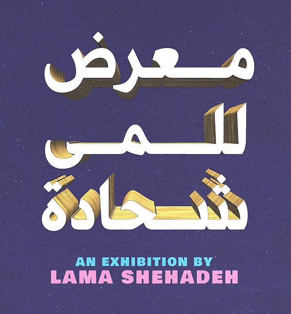 معرض جديد للمى شحادة  AN EXHIBITION BY LAMA SHEHADEH