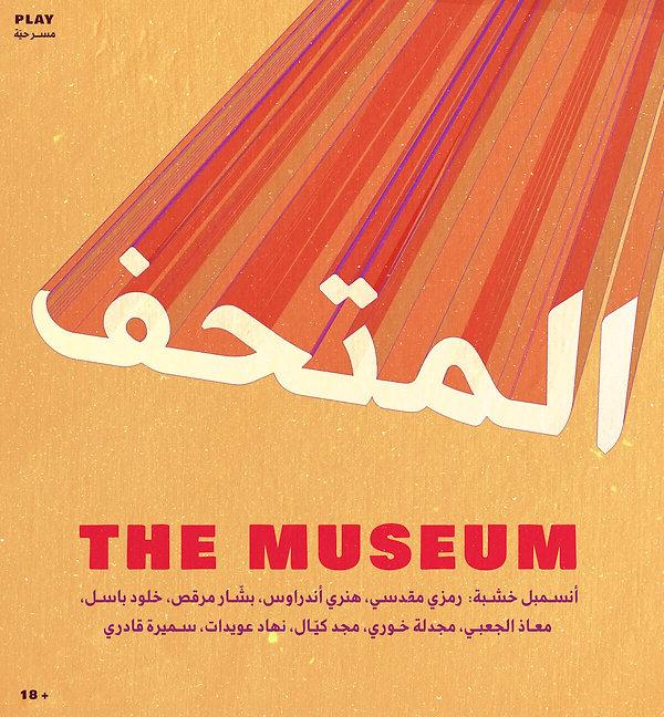 المتحف  THE MUSEUM