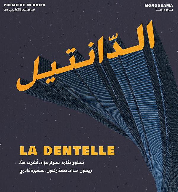 الدانتيل La Dentelle 
