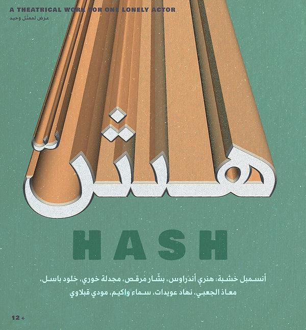 هشّ  HASH