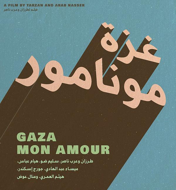 غزة مونامور  Gaza Mon Amour