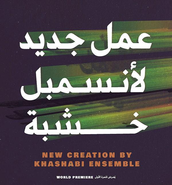 NEW CREATION BY KHASHABI ENSEMBLE