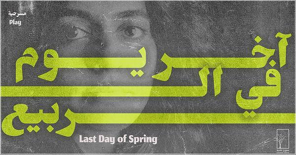 Last-day-in-spring.jpg