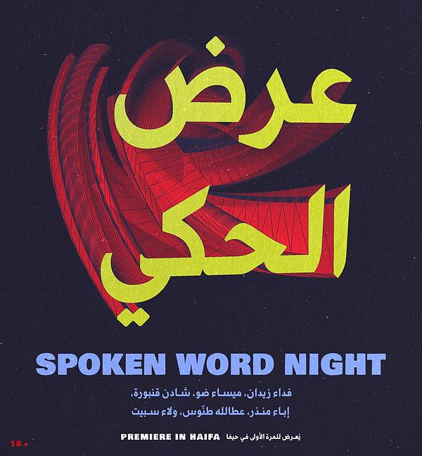 عرض الحكي  SPOKEN WORD NIGHT