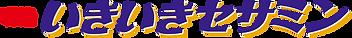 sesamin_logo.png