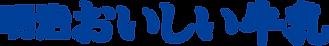 tastymilk_logo.png
