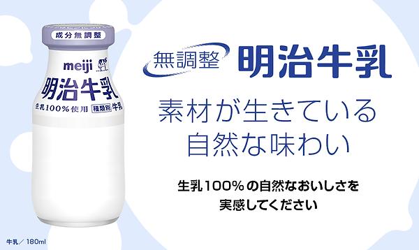 milk_mainimg.png
