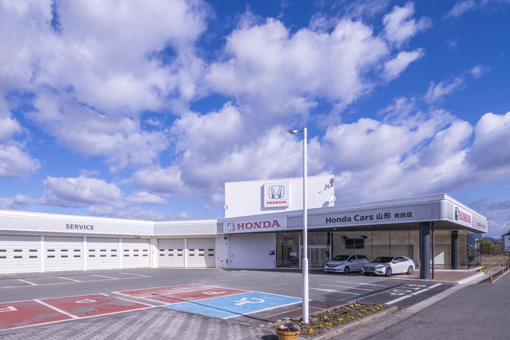 Honda Cars 山形 青田店|市村工務店