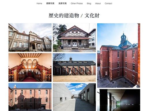 歴史的建造物のページを追加しました