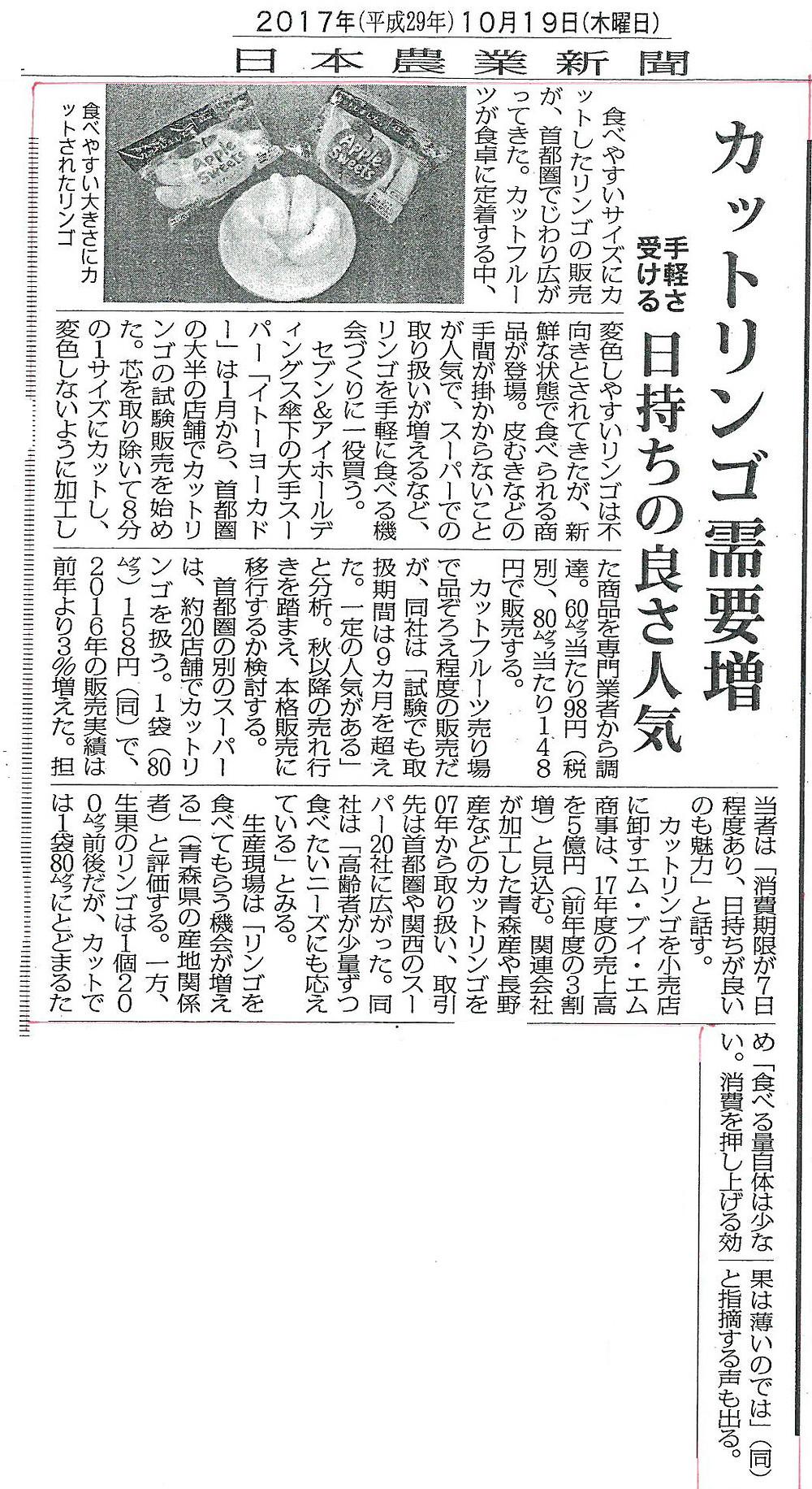 日本農業新聞20171019