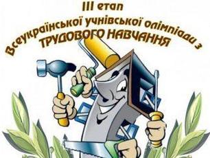 Методичні рекомендації щодо проведення ІІІ етапу Всеукраїнської учнівської олімпіади  з трудового на