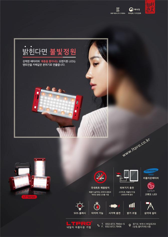 불빛정원 포스터 2