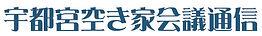 空き家会議通信ロゴ.jpg