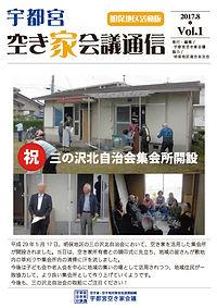 空き家会議通信vol1(アイコン).jpg